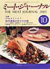 食肉通信社